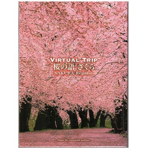 櫻之語 實境之旅DVD VIRTUAL TRIP SAKURA Reprise 日本櫻花美景 京都之櫻 醍醐櫻 (音樂影片購)