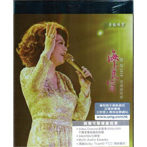 蔡琴 海上良宵 2010香港演唱會 藍光BD 千萬高畫素器材拍攝杜比TrueHD環繞 海上良霄(音樂影片購)
