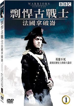 剽悍古戰士DVD (01) 法國拿破崙 驃悍古戰士 慓悍古戰士 Warriors 1 Napolean (音樂影片購)