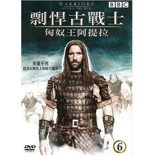 剽悍古戰士DVD (06) 匈奴王阿提拉 驃悍古戰士 慓悍古戰士 Warriors 6 Attila The Hun (音樂影片購)