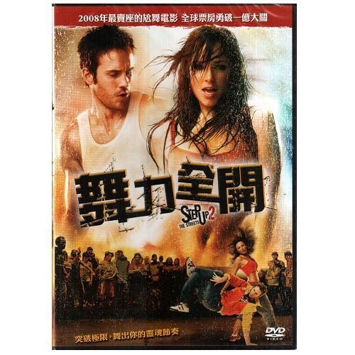 舞力全開 單碟版DVD Step Up 2 the Streets 2008年最賣座的尬舞電影髮膠明星夢製作群(音樂影片購)