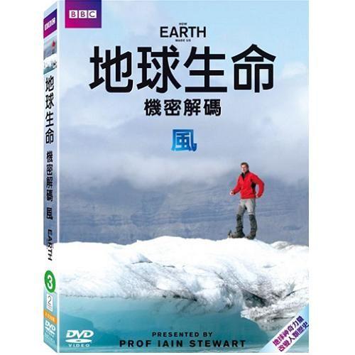 地球生命機密解碼DVD-風 How Earth Made Us Deep Wind 英國BBC系列紀錄片(音樂影片購)