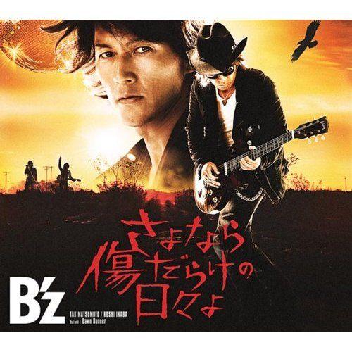 B'z 告別傷痕累累的日子 單曲CD附DVD Bz 初回限定盤附特典DVD音樂錄影帶Dawn Runner(音樂影片購)