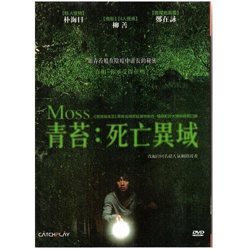 青苔死亡異域 精裝雙碟版DVD Moss駭人怪物朴海日鄭在詠鬼髮柳善大浩劫薛景求(音樂影片購)