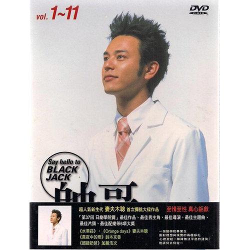 日劇 帥哥醫生 DVD 全11集 6片裝 Say hello to BLACK JACK 妻夫木聰鈴木京香加藤浩次 (音樂影片購)