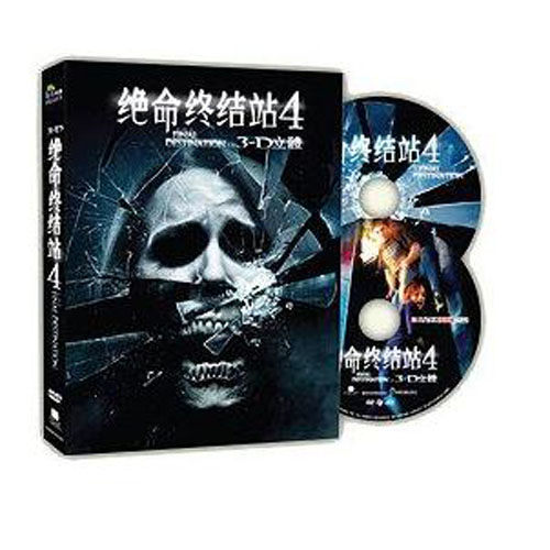 絕命終結站 4 DVD (音樂影片購)