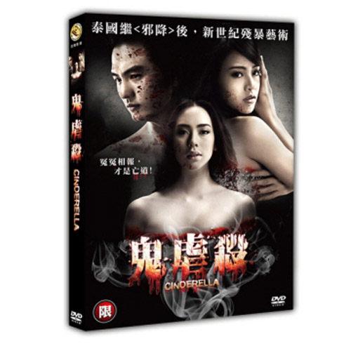 鬼虐殺 DVD Sarawut Bim sranyu,Nuch nirnath 鬼虐殺導演鬼影陰地 (音樂影片購)
