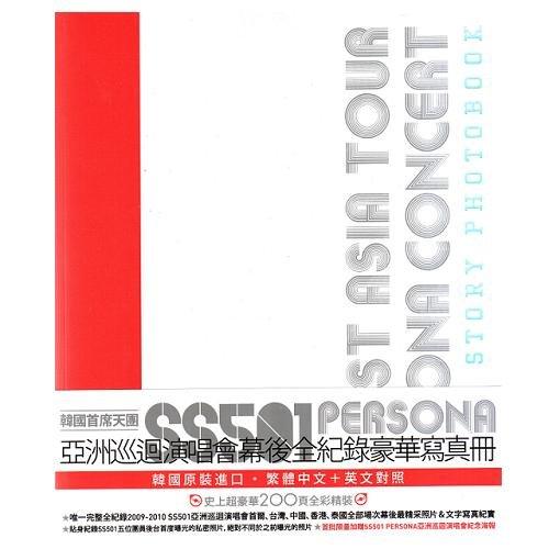 SS501 Persona 亞洲巡迴演唱會幕後全紀錄豪華寫真冊 金賢重 政? 奎鐘 亨俊 永生 (音樂影片購)