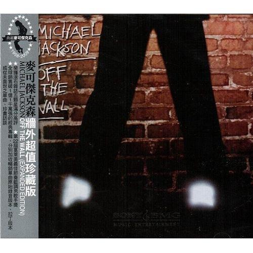 麥可傑克森 牆外 超值珍藏版CD Michael Jackson / Off The Wall (Expanded Edition)