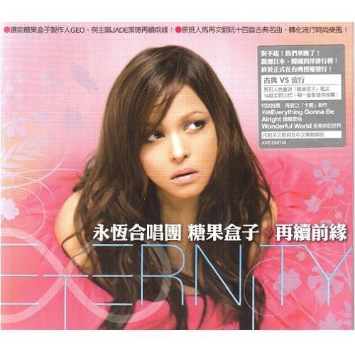 永恆合唱團 糖果盒子 再續前緣 專輯CD Enternity ETERITNY 製作人GEO與主唱Jade潔德 (音樂影片購)