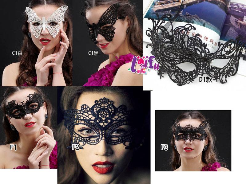 來福面罩,H503面罩節慶舞會派對性感情趣鏤空蕾絲面具眼罩,120元