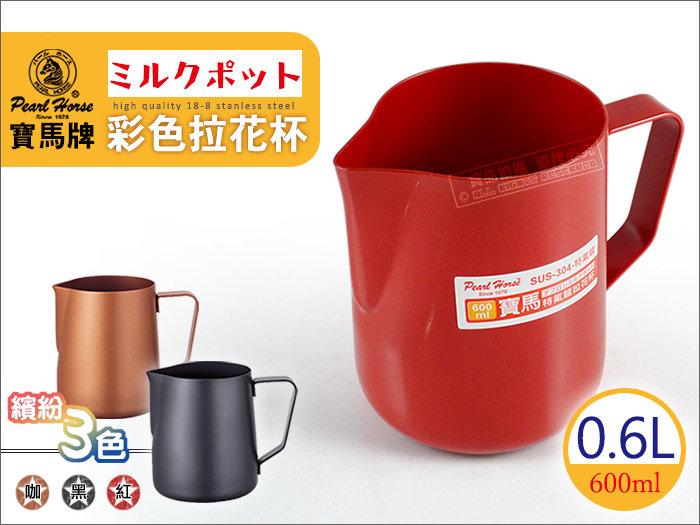 快樂屋♪《日本寶馬牌》彩色拉花杯 0.6L 厚款#304不鏽鋼奶泡杯.義式.花式咖啡專用鋼杯.配件