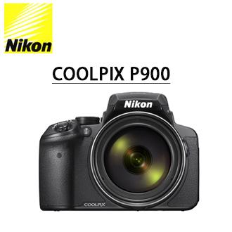 ★分期零利率 ★送64G高速卡+專用座充+清潔超值組+靜電抗刮保護貼 Nikon P900 高望遠 類單眼數位相機  國祥公司貨