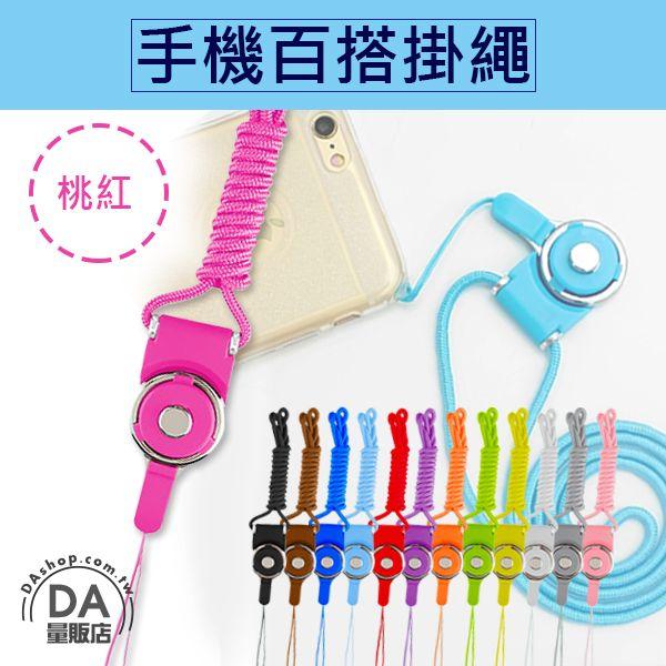 《DA量販店》手機 掛繩 可拆分旋轉扣 長掛繩 證件 多功能 桃紅(80-2882)