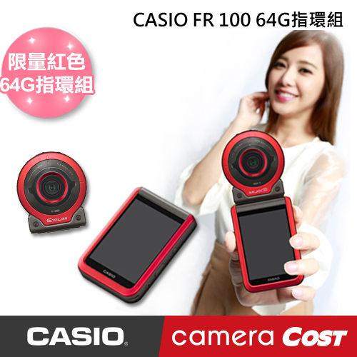 【64G+四單品+手指環】CASIO FR100 FR-100 公司貨 自拍神器 防水 運動攝影相機 超廣角