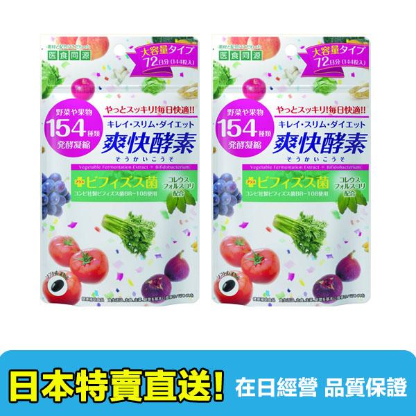 【海洋傳奇】日本醫食同源爽快酵素 膠原蛋白 144粒2包組合【日本直送免運】