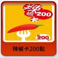 【少東商會】紅心辣椒、點數卡  辣椒卡  200點