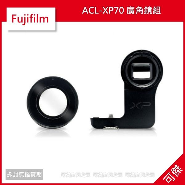 可傑  Fujifilm ACL-XP70 廣角鏡組 原廠 公司貨 (適用 XP70 XP80)