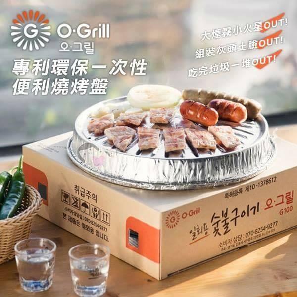 【限量】韓國 OGrill 專利環保一次性便利燒烤盤