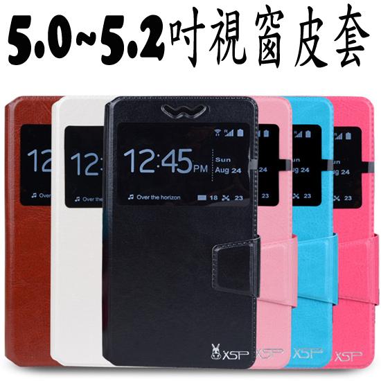 【5.0~5.2吋】FET Smart 503/GPLUS E5/GPLUS E7 Mini/HUGIGA HWA860 共用滑動視窗側掀皮套/側翻保護套/側開皮套/軟殼/支架斜立展示