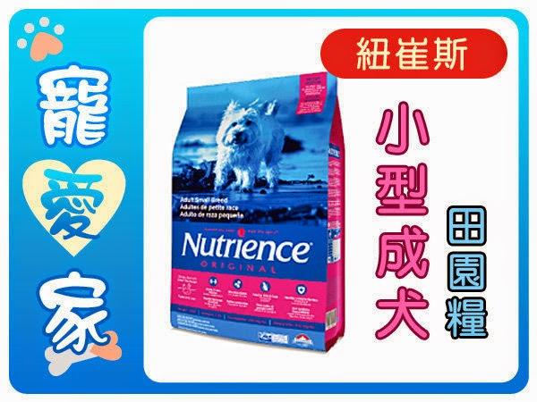 ☆寵愛家☆ Nutrience紐崔斯田園糧【小型成犬】2.5公斤