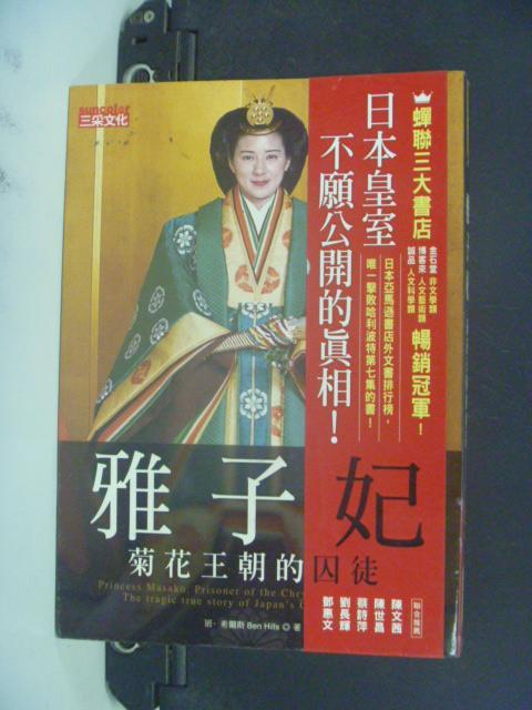 【書寶二手書T4/傳記_MGK】雅子妃菊花王朝的囚徒_原價350_班.希爾斯