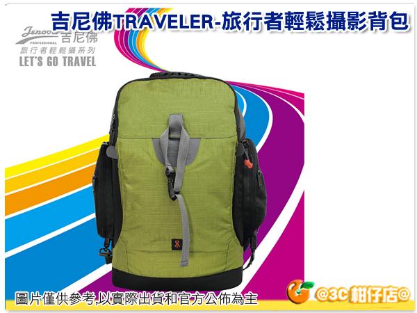 JENOVA 吉尼佛 TRAVELER-757-1 旅行者輕鬆 攝影包 相機包 後背 大容量 輕量(不含拉桿)
