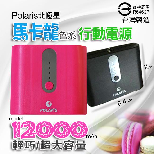 Polaris北極星 PPL-003馬卡龍色系 12000mAh 行動電源 Power Bank 高能量移動電源 台灣製造BSMI認證 USB電源供應器 充電器