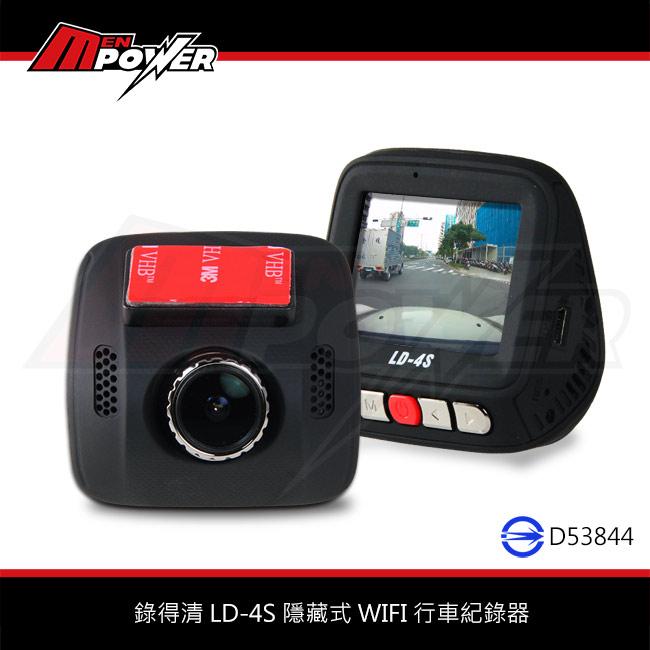 【禾笙科技】免運+免費基本安裝+送32GC10記憶卡 錄得清 LD-4S 行車紀錄器/155度/WIFI/入門機種