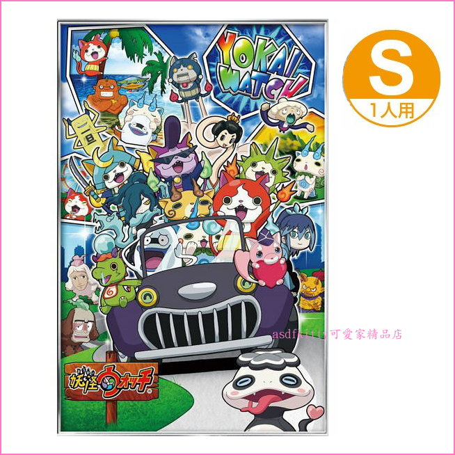 asdfkitty可愛家☆日本BANDAI妖怪手錶野餐墊-S號-60*90公分-日本正版商品