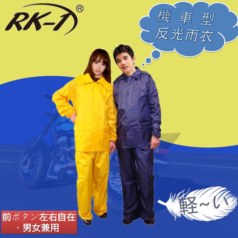 小玩子 RK-1 機車型反光雨衣 時尚 舒適 好穿 防雨 防風 安全 反光條 雨衣 雨褲