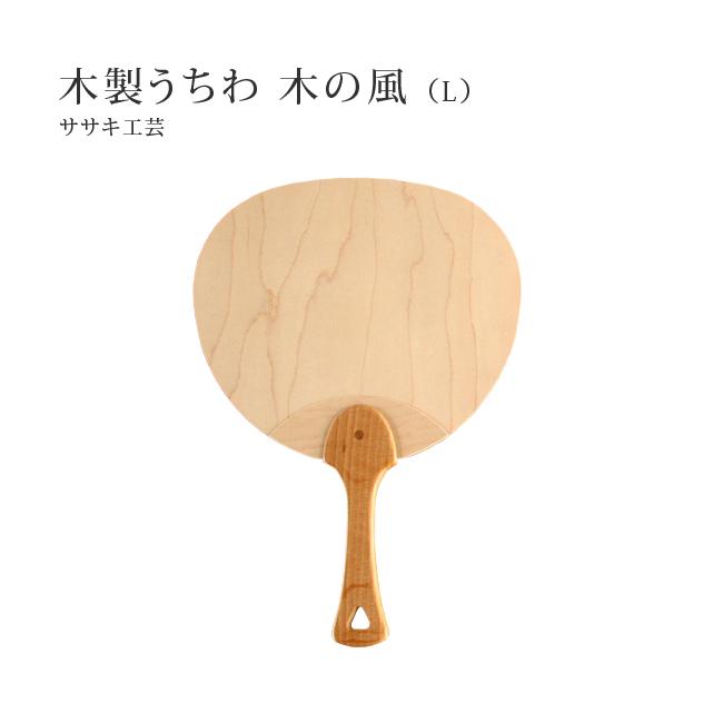 【MUKU工房】 北海道 旭川 工藝 SASAKI工藝 無垢 木製圓扇 木之風 (原木 / 實木)