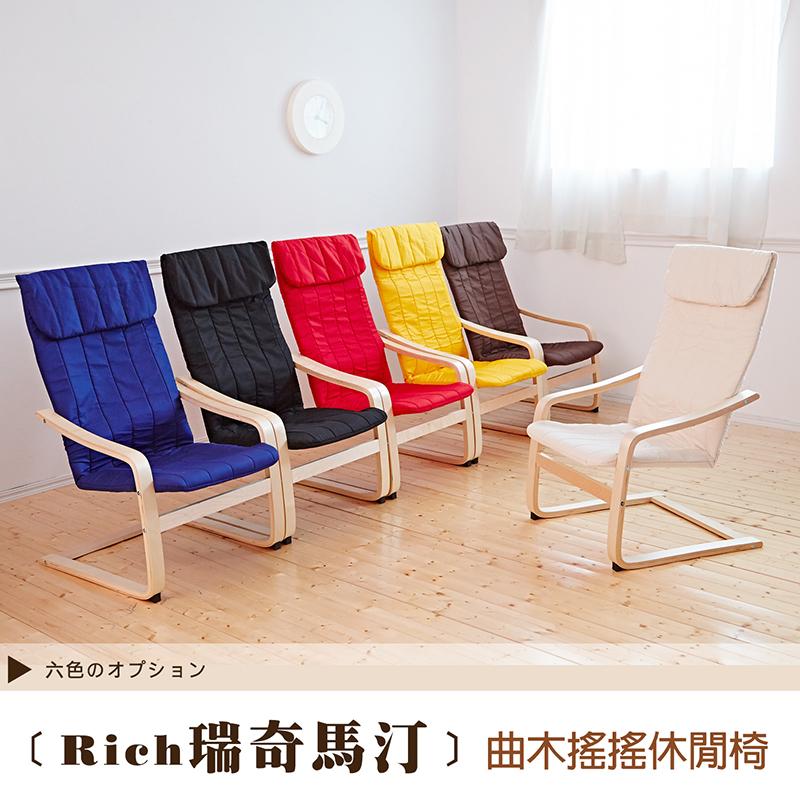 北歐居家曲木暢銷椅【Rich瑞奇馬汀】完美曲線搖搖休閒椅 ★班尼斯國際家具名床