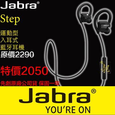 Jabra Step WIRELESS 立體聲 無線 運動 入耳 式 藍芽 藍牙 耳機 Step