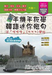 手機平板學韓語迷你短句 (DVD附MP3+MP4)
