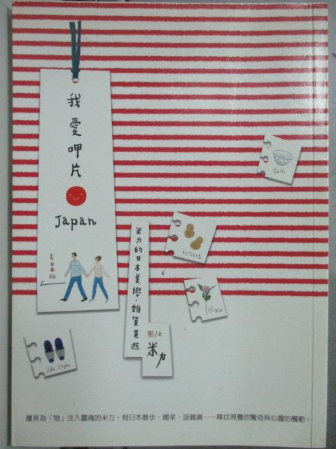 【書寶二手書T1/旅遊_HTF】我愛呷片Japan米力的日本美學.雜貨晃遊_米力