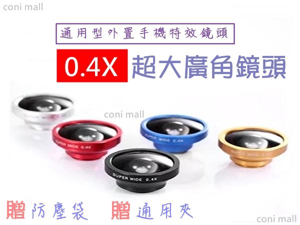 【coni shop】手機(0.4)倍超級廣角鏡頭 送防塵套 自拍神器/各廠牌手機通用 0.4X超級廣角鏡頭