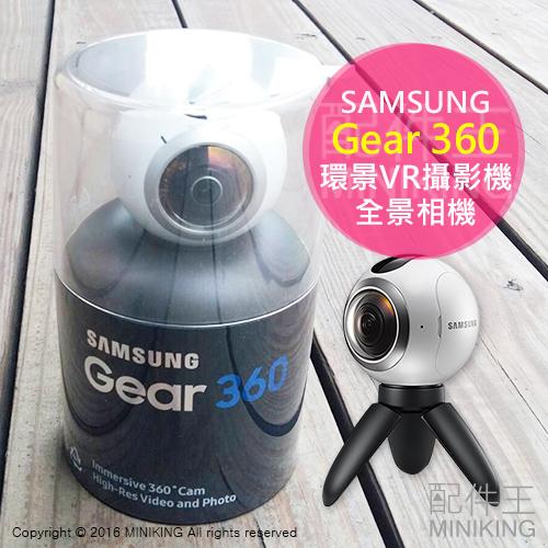 【配件王】現貨 三星 Samsung Gear 360度 球形 環景 360 全景 VR 攝影機 相機 LG R105