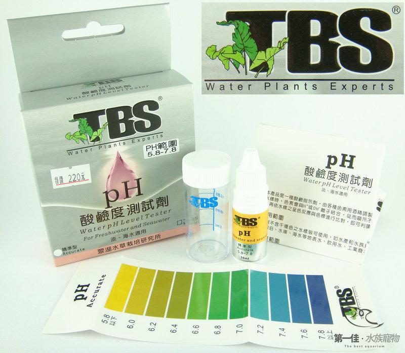 [第一佳水族寵物] 台灣翠湖 TBS pH 酸鹼值測試劑 (精準型)