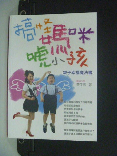 【書寶二手書T9/家庭_NHN】搞怪媽咪唬小孩-親子幸福魔法書_黃子容