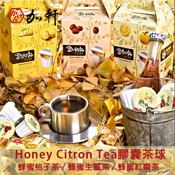 《加軒》韓國人氣蜂蜜柚子茶/蜂蜜生薑茶/蜂蜜紅棗茶 膠囊茶球