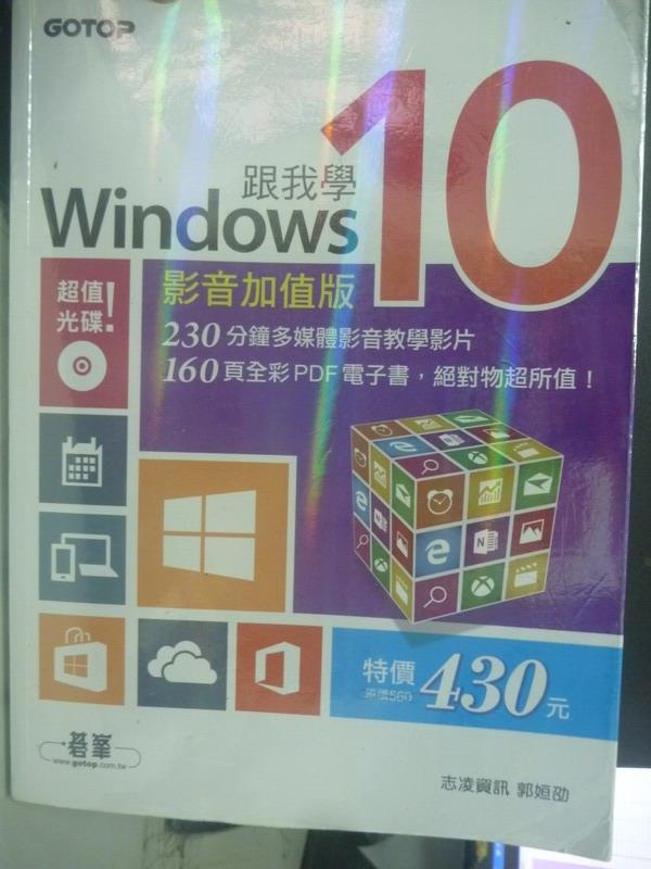 【書寶二手書T1/電腦_WDS】跟我學Windows 10_志凌_附光碟