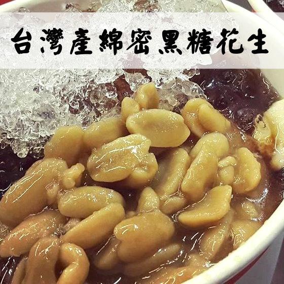 (豆腐花) 豆花配料 台灣優良 花生片 黑糖蜜製 手工熬煮 無添加