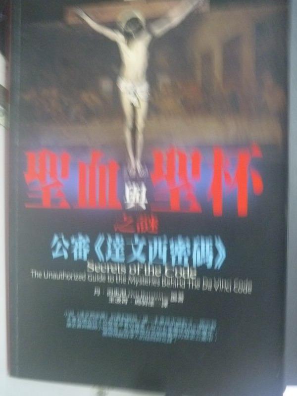 【書寶二手書T5/翻譯小說_WDF】聖血與聖杯之謎:公審達文西密碼_丹‧伯史坦