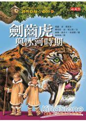 神奇樹屋小百科06:劍齒虎與冰河時期
