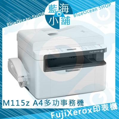 FujiXerox 富士全錄 DocuPrint M115z 黑白無線雷射傳真事務機 ∥全新影像技術複合機新上市!∥無線網路隨處可印最便利!∥內建話筒可直接通話∥