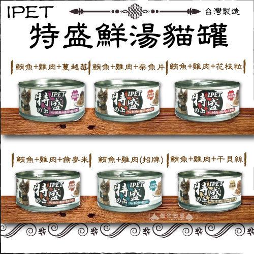 +貓狗樂園+ 台灣IPET【特盛貓罐。六種口味。110g】30元*單罐賣場