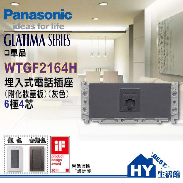 國際牌GLATIMA系列 WTGF2164H 6極4芯 埋入式電話插座(灰) - 《HY生活館》