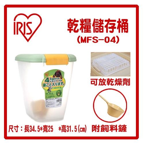 【力奇】IRIS 乾糧儲存桶 MFS-4(綠蓋) -520元【密封條設計、隔絕濕氣】(L093A02-1)
