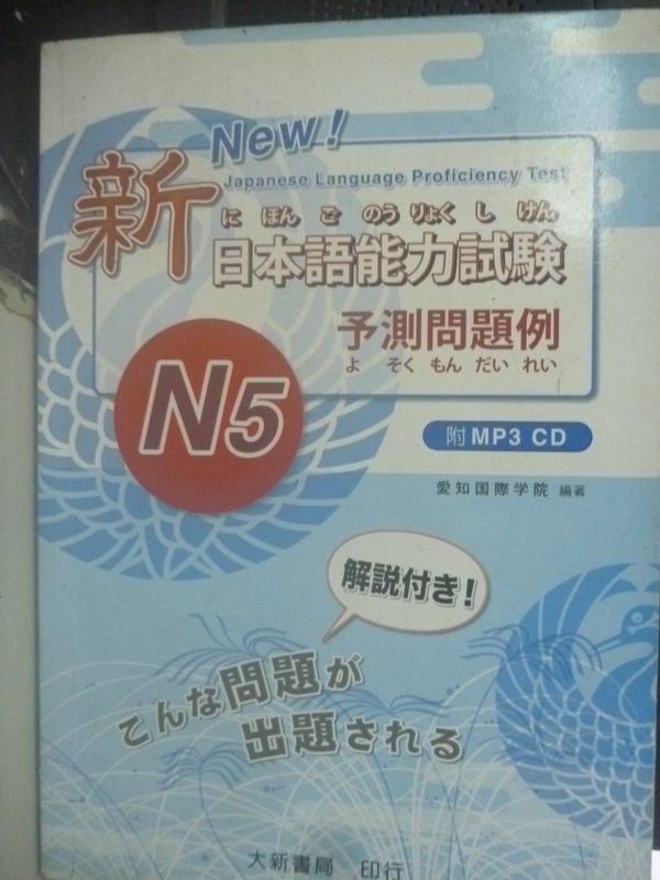 【書寶二手書T1/語言學習_YES】新日本語能力試驗 N5予測問題例_附光碟